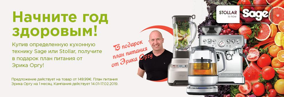 Sage Erik orguКупив определенную кухонную технику Sage или Stollar, получите в подарок план питания от Эрика Оргу!