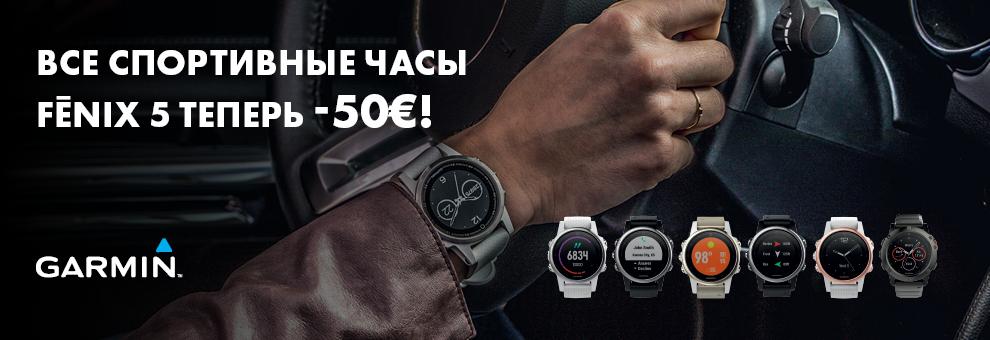 ВСЕ СПОРТИВНЫЕ ЧАСЫ FĒNIX 5 ТЕПЕРЬ -50€!