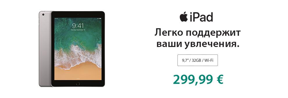 iPad 9.7 32GB