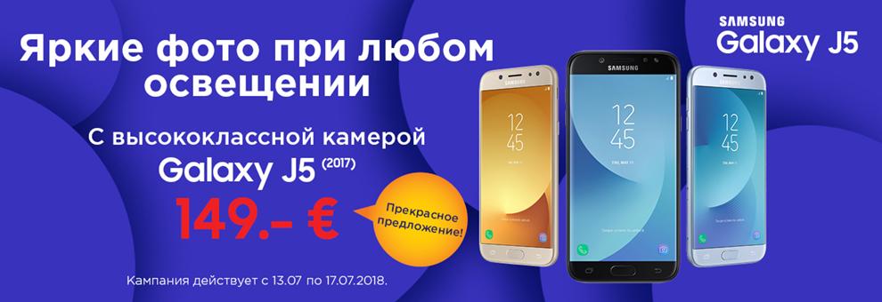 Samsung Galaxy J3 (2017)  149€! Предложение действительно от 13.07. до 17.07.2018