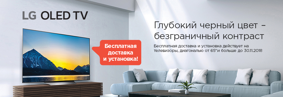 Бесплатная доставка и установка на телевизоры LG OLED диагональю от 65 и больше