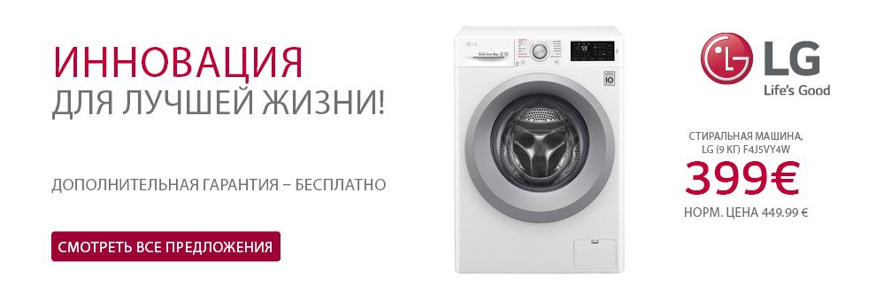 K определённым определенными моделями стиральных машин и Холодильникам  в придачу дополнительная гарантия