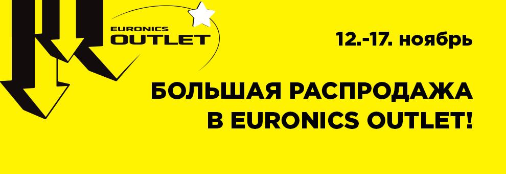 Большая распродажа в Euronics Outlet