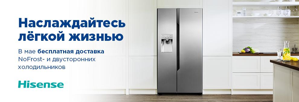 K Side by Side Холодильникам Hisense в придачу Бесплатная доставка от E