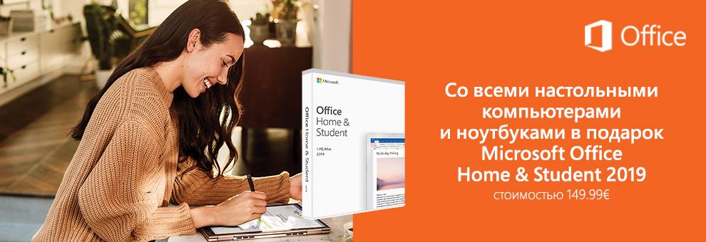 Со всеми настольными компьютерами  и ноутбуками в подарок  Microsoft Office Home & Student 2019