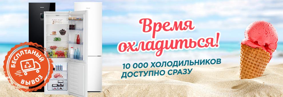 При покупке холодильника с доставкой домой, вывезим Ваш старый холодильник бесплатно!