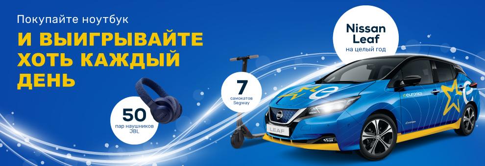 Покупайте ноутбук и выигрывайте наушники JBL, электрический самокат Segway или Nissan Leaf на целый год!