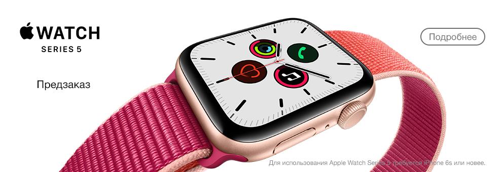 Apple Watch Series 5 Предзаказ