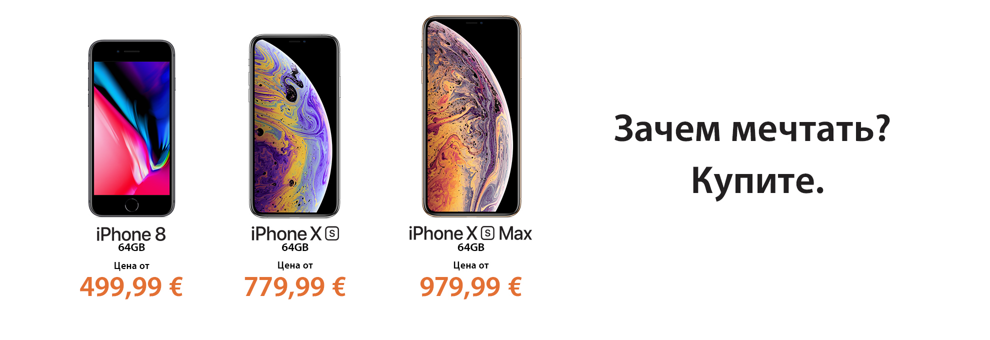 Apple Зачем мечтать? Купите.