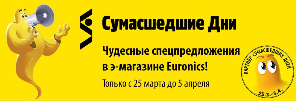 Сумасшедшие дни в э-магазине Euronics!