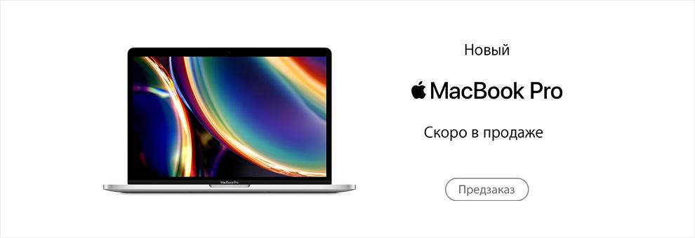 Apple Mac Book Pro 13 (2020) Предзаказ