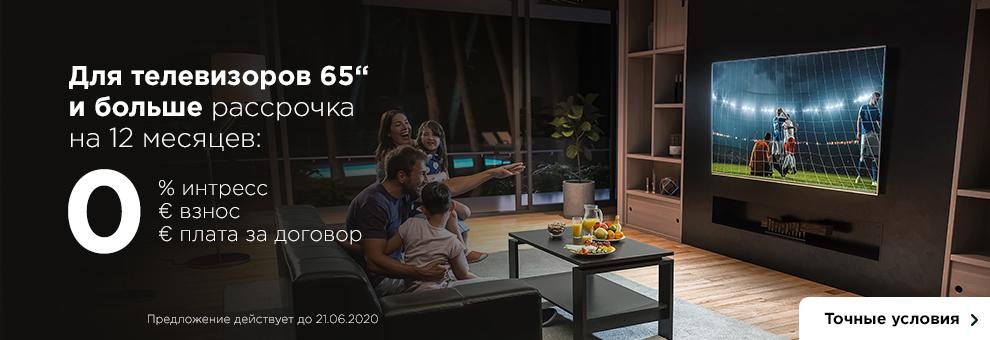 0% интресс на определённые телевизоры от 65 в течение первых 12 месяцев
