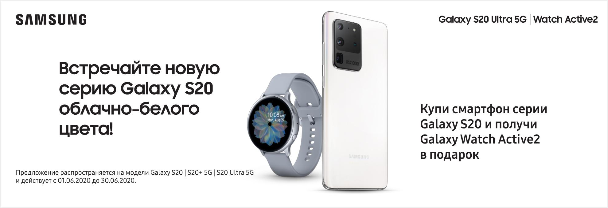 Приобретая смартфон Samsung Galaxy S20 в подарок Смарт-часы Galaxy Watch Active SM-R820NZ