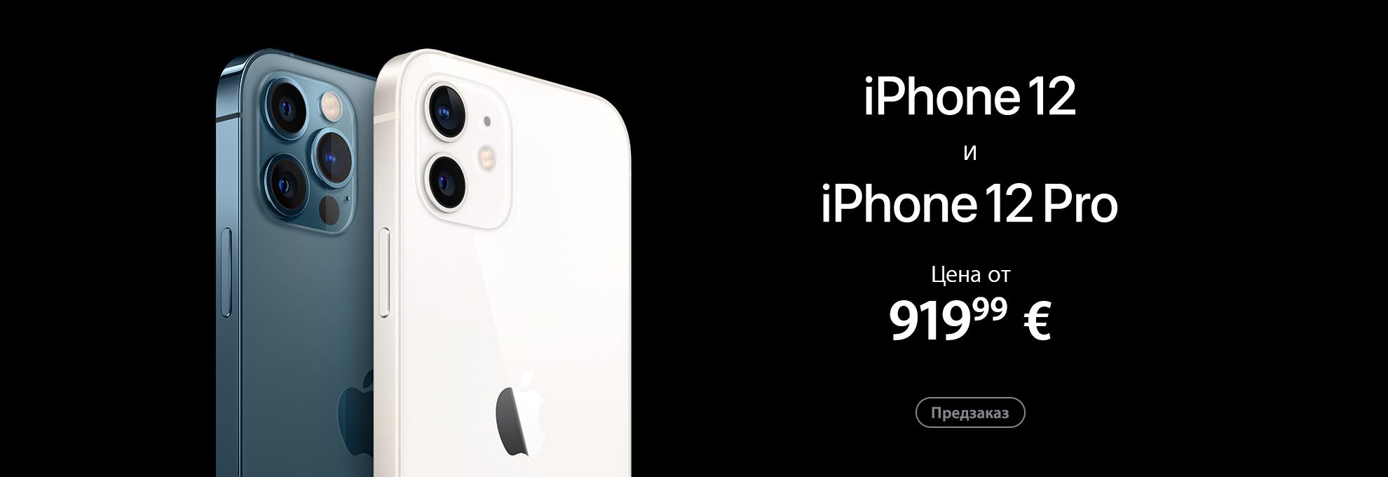 Apple iPhone 12 - предзакажи сейчас!