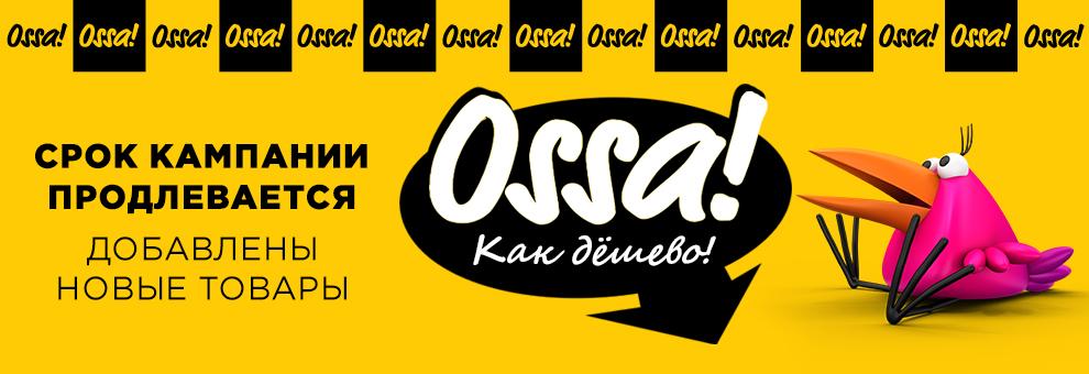 Ossa!  ДОБАВЛЕНЫ НОВЫЕ ТОВАРЫ