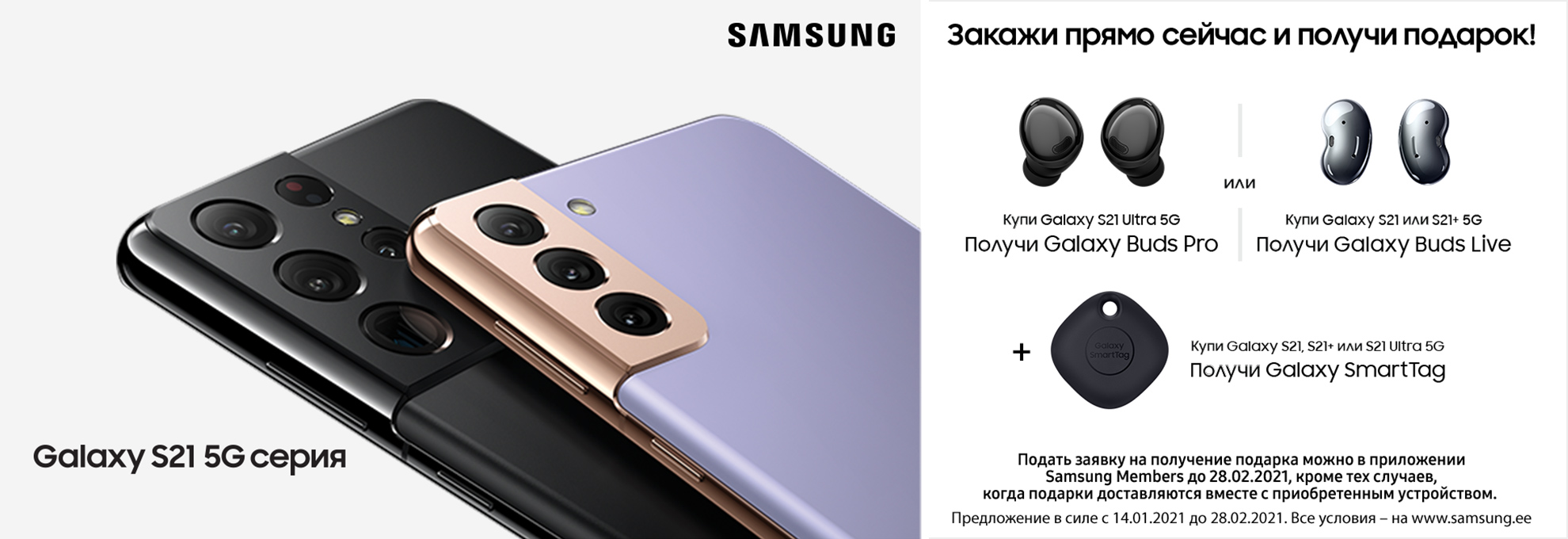 Сделавшим предзаказ на Galaxy S21 в подарок Беспроводные наушники Galaxy Buds