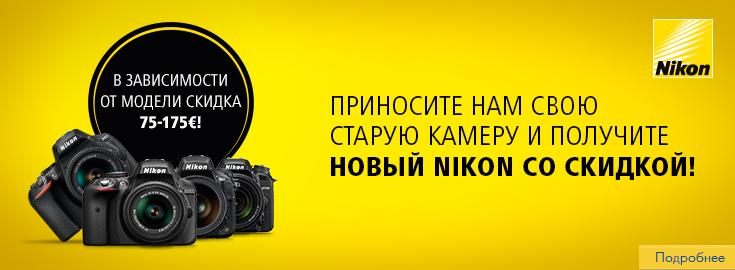 MP Nikon cashback