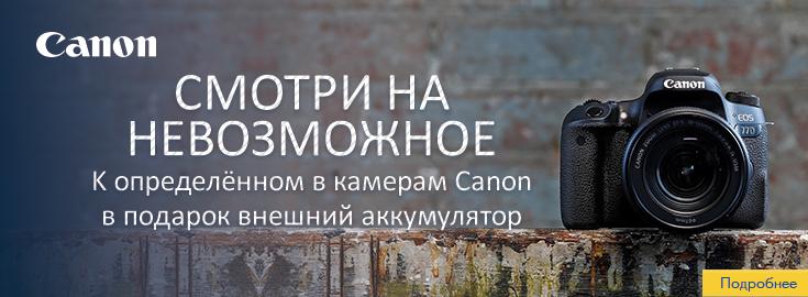 MP При покупке участвующих в кампании товаров Canon подарок портативный аккумулятор Goobay 20000 mAh