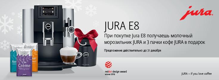 MP Покупайте эспрессо-машину Jura E8 chrome и получайте Охладитель молока Cool Control Basic и 3 упаковки зернового кофе Jura в подарок!