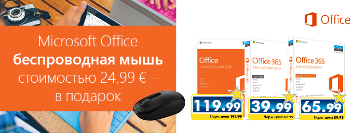 PL При покупке Microsoft Office  Microsoft Office 365 Personal, Office 365 Home and Office Home and Student B подарок Беспроводная мышь