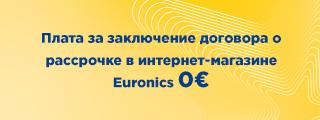 LSU В интернет-магазине Euronics плата за заключение договора о рассрочке до конца февраля составляет 0€!