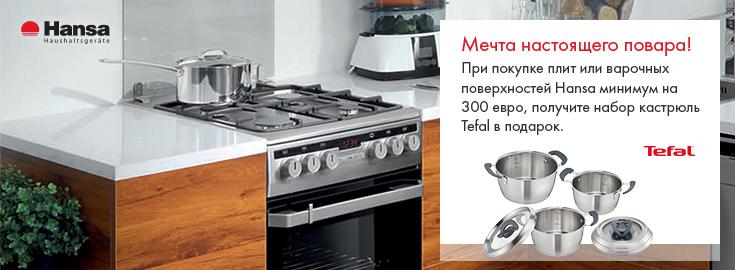 При покупке плит или варочных поверхностей Hansa минимум на 300 евро, получите набор кастрюль Tefal в подарок.
