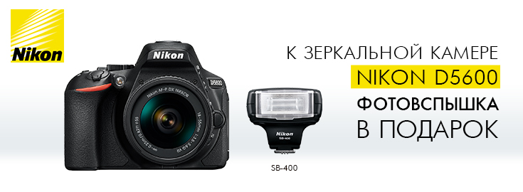 MP При покупке зеркальной фотокамеры Nikon D5600 в подарок фотовспышка SB400