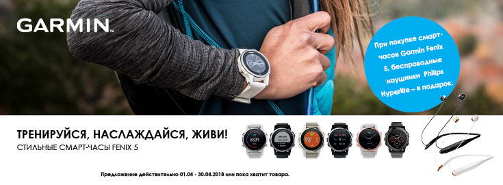 PL К смарт-часам Garmin Fēnix 5, беспроводные наушники Philips Hyprlite в подарок