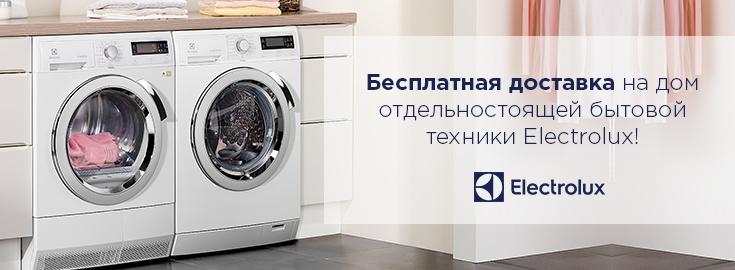 PL Бесплатная доставка крупной бытовой техники Electrolux