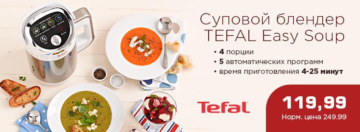 PL Tefal Easy Soup