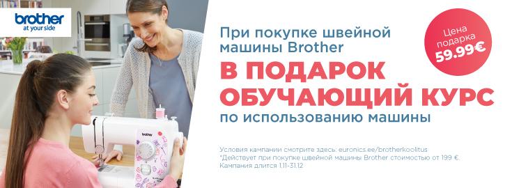 При покупке швейной машины Brother  В ПОДАРОК ОБУЧАЮЩИЙ КУРС по использованию машины