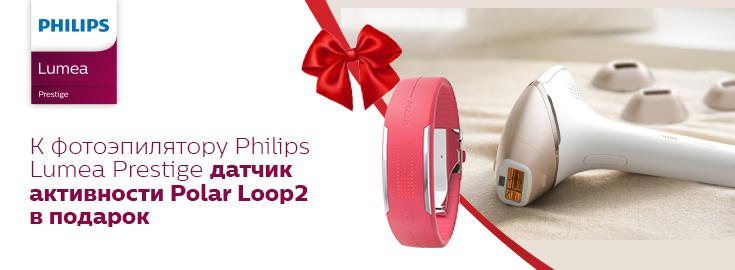 MP При покупке определённых фотоэпиляторов Philips Lumea в подарок Датчик активности Loop 2 Pink