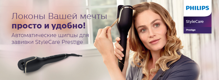 MP Philips Stylecare Prestige