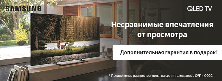 MP K телевизорaм Samsung QLED серии Q9 и Q900  в придачу дополнительная гарантия
