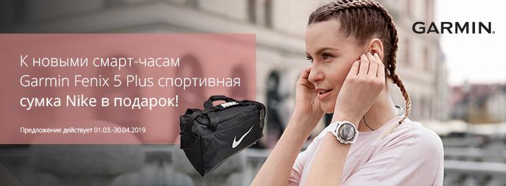 MP К новыми смарт-часам Garmin Fenix 5 Plus спортивная сумка Nike в подарок!
