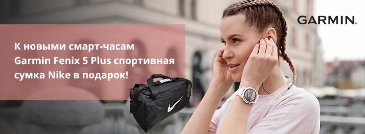 PL К новыми смарт-часам Garmin Fenix 5 Plus спортивная сумка Nike в подарок!