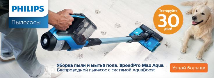 MP Испытайте пылесосы Philips SpeedPro в течение 30 дней!