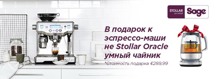 В подарок чайник Sage STM800