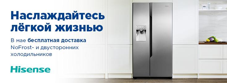 MP K Side by Side Холодильникам Hisense в придачу Гарантия Плюс от Euronics