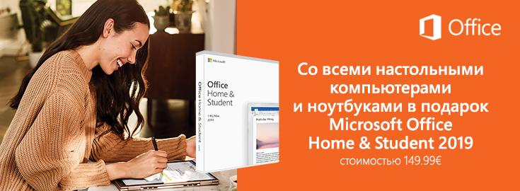 MP Со всеми настольными компьютерами  и ноутбуками в подарок  Microsoft Office Home & Student 2019