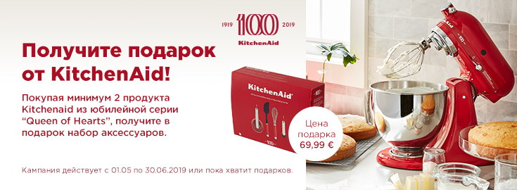 MP При поупке как минимум 2-х товаров фирмы KitchenAid, вы получите в подарок набор аксессуаров готовки из 4 частей