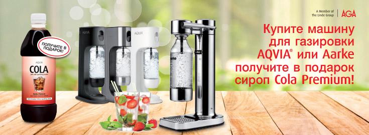 PL Купите сифон Aqvia и получите сироп Cola Premium в подарок