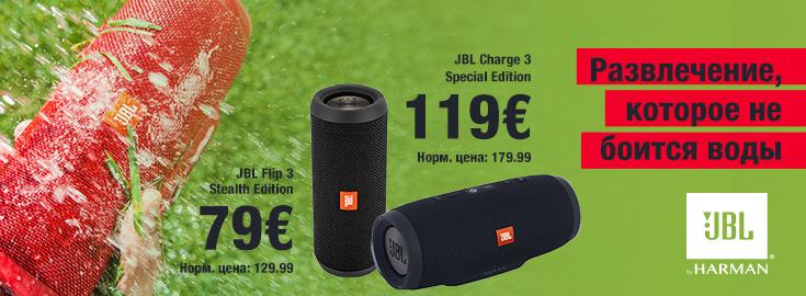 PL JBL Flip 3 & Charge 3