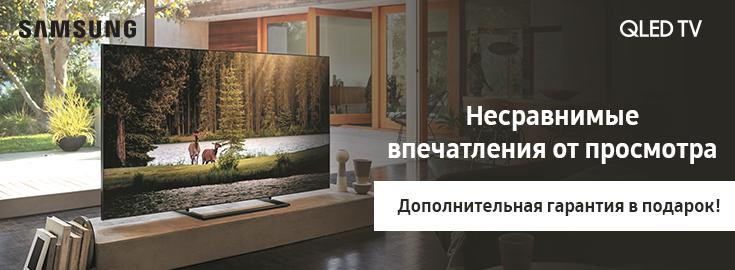 PL K телевизорaм Samsung QLED  в придачу дополнительная гарантия