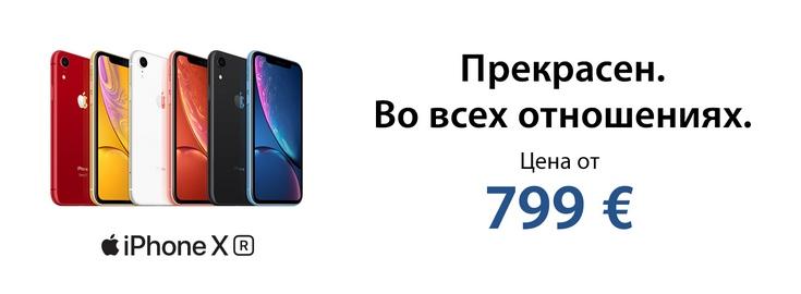 PL iPhone Xr