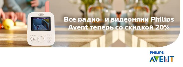 PL Радионяни Philips Avent со скидкой до 20%
