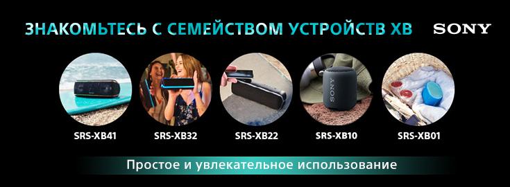 MP SONY XB колонки