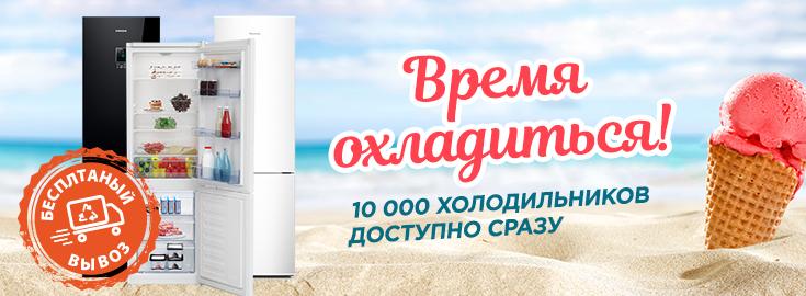 MP При покупке холодильника с доставкой домой, вывезим Вашу старую холодильнику бесплатно!