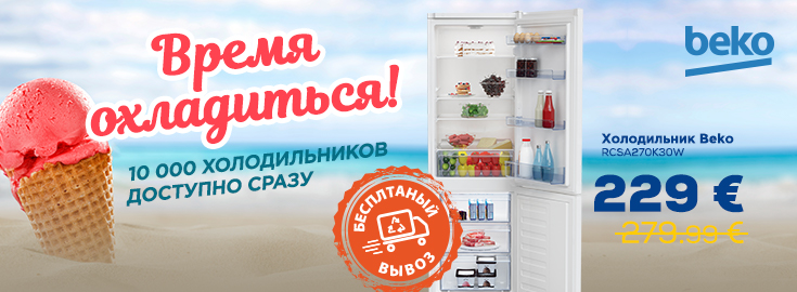 PL холодильник Beko