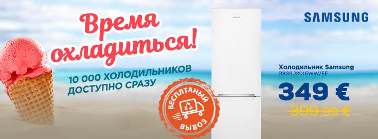 MP холодильник Samsung